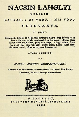 Naslovnica knjige <em>Lakši način putovanja velikih lađa i uz vodu i niz vodu,</em> 1804.